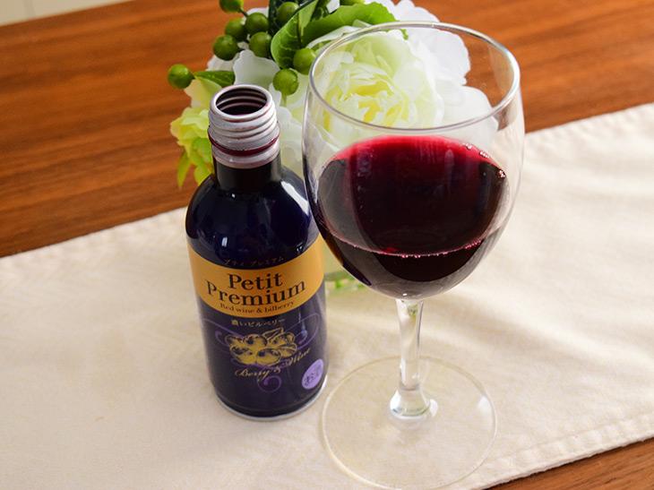 『わかさ生活』原料 ビルベリーワインが夏にピッタリで美味しい