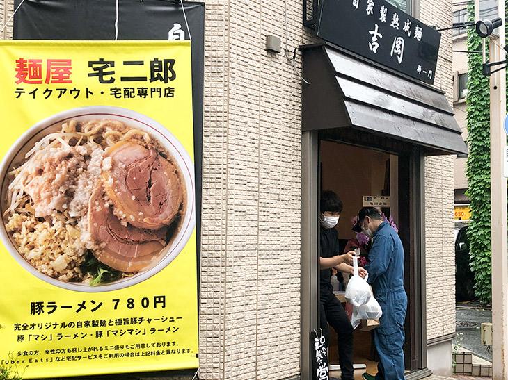 5月17日にオープンしたばかりの『麺屋 宅二郎』阿佐ヶ谷駅前店
