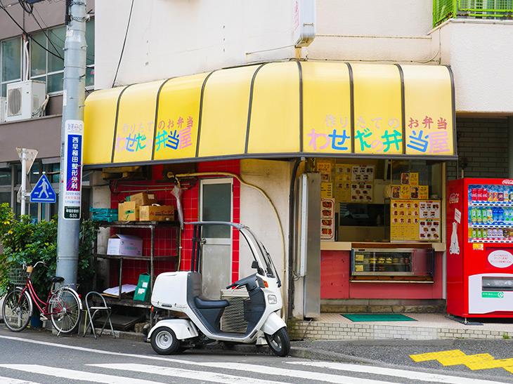 """地下鉄早稲田駅より徒歩3分。近くには""""早稲田のガウディ""""とも評される有名な建物も"""