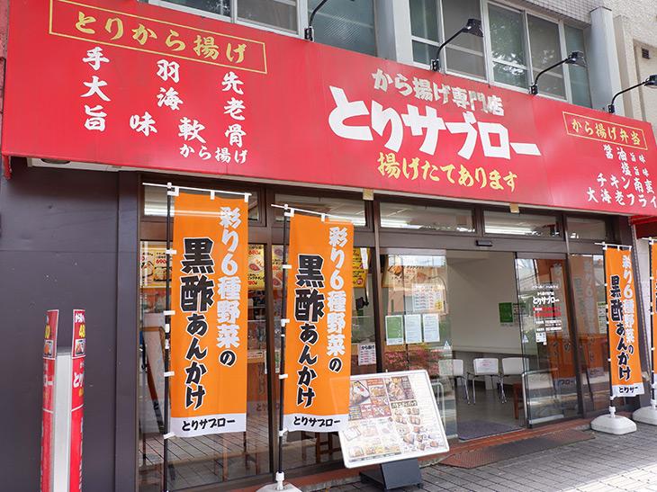 東武伊勢崎線・竹の塚駅東口から徒歩7~8分の場所にあります