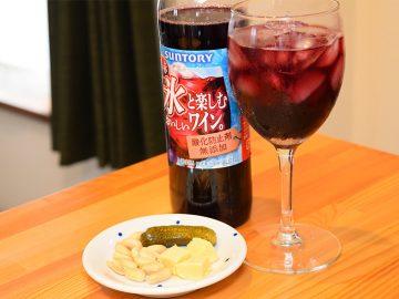 夏は人気急上昇の「カチ割りワイン」で乾杯! 氷で楽しむ「夏ワイン」3選