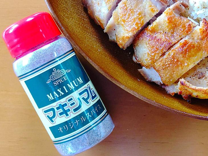一振りで料理が美味しくなる魔法の粉「マキシマム」を使ってみた!