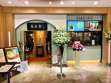 タピオカブームは次のステージへ! 渋谷マークシティに誕生した『春水堂』の中国茶カクテルと台湾グルメを堪能してきた