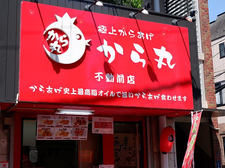 過去に「からあげグランプリ」の東日本しょうゆダレ部門で金賞を受賞する実力店。不動前店は、東急目黒線・不動前駅から徒歩数分の場所にあります