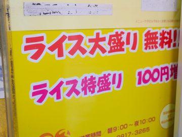 お米が旨くて大盛り無料! 東京23区・北エリアで愛される弁当店『つるや』の人気弁当BEST3