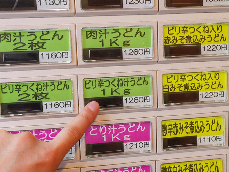 券売機には普通~各メニューの1kgボリュームのボタンが。隣の「2枚」は、ざる2枚の意味