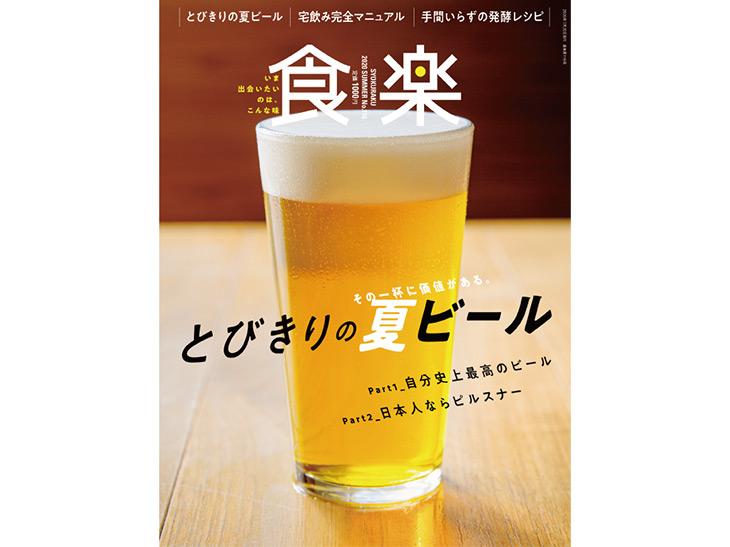 『食楽』は今年で15周年! 記念号を読んで最高のビールを楽しもう!