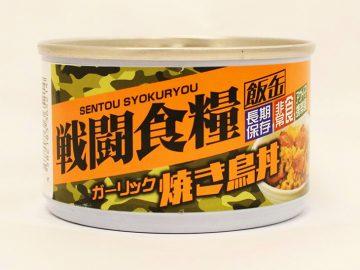 話題のミリメシ! 「戦闘食糧 飯缶」シリーズが長期保存できて超旨い!