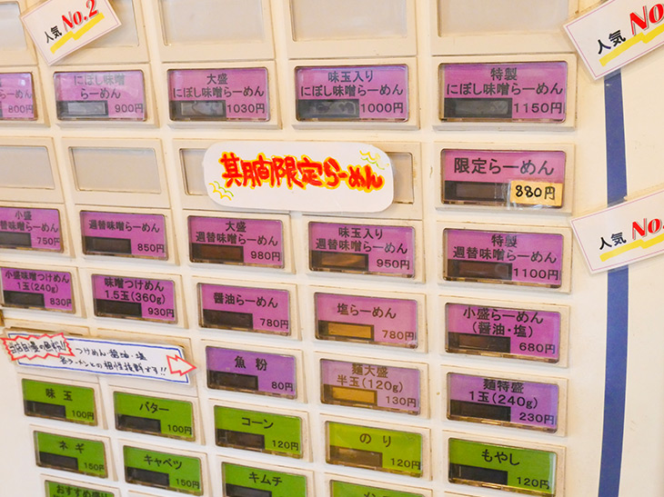 券売機。右上の人気NO.1ラーメンと、その下にある「麺特盛」の2枚の食券を購入