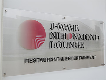 J WAVE NIHONMONO LOUNGE 外観