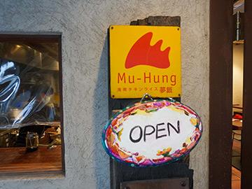 夢飯(Mu-Hung) 外観