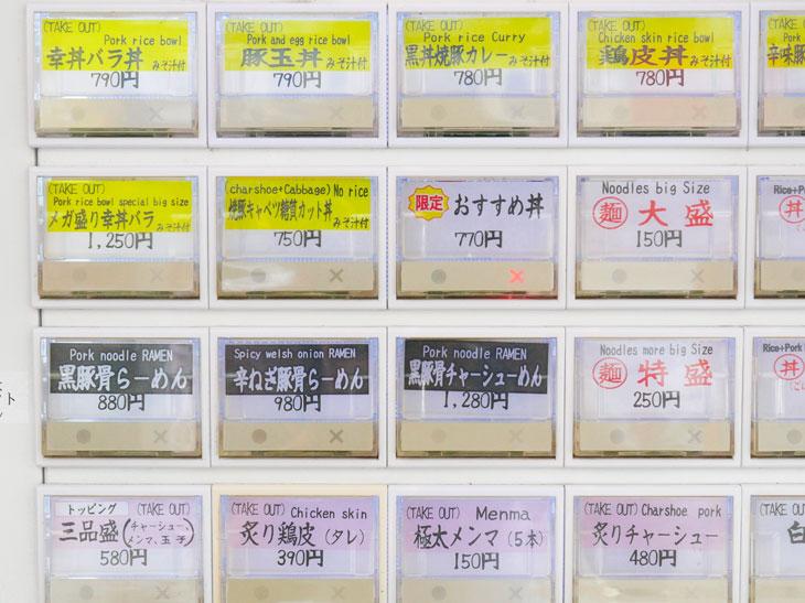 券売機。麺の大盛・特盛券と、丼の大盛・特盛券があるので、買い間違えないよう注意!