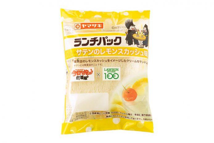 「ランチパック サテンのレモンスカッシュ味」は108円(税込)