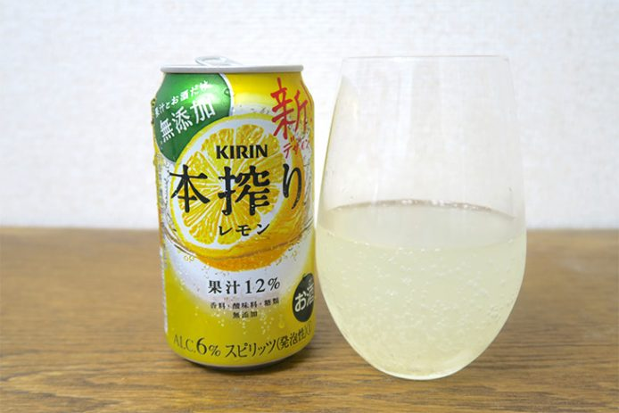 果汁12%の本搾りチューハイ レモンは、白っぽいにごりやちょっとした苦味も感じられる。飲む前に缶を逆さにしてからグラスに注ぐのを忘れずに