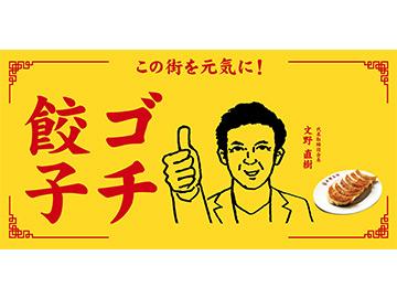 大阪王将・ゴチ餃子公式サイト