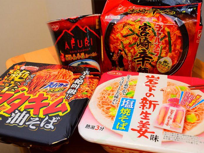 本気で辛いものが食べたい人にオススメしたい「激辛インスタント麺」4選