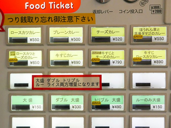 券売機。一番下にトッピングのボタンがあり、温泉タマゴ100円、チーズ120円、ほうれん草120円など6種
