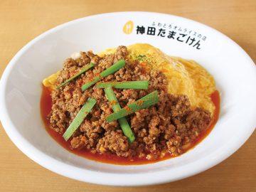 オムライス専門店『神田たまごけん』の夏限定の台湾風オムライスが辛くて旨い!