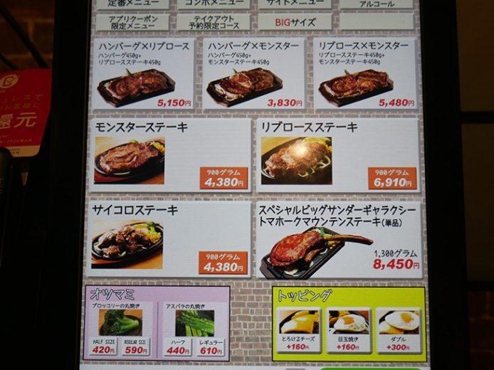 メニュー画面中央上にある「ハンバーグ×モンスター」。ライスセット(特盛)+510円も注文