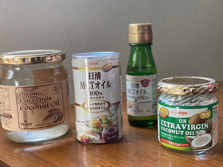 中鎖脂肪酸オイルのココナッツオイルやMCTオイルが人気です