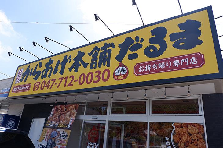 お店は北総線・矢切駅から徒歩10分ほど。開店と同時にたくさんのお客さんが訪れる超人気店です