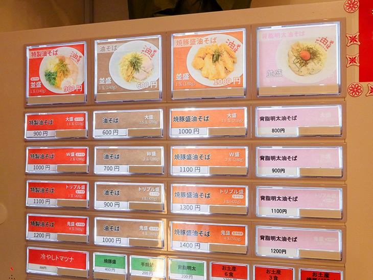 券売機。メニューは4種。それぞれに好きなボリュームが選べる