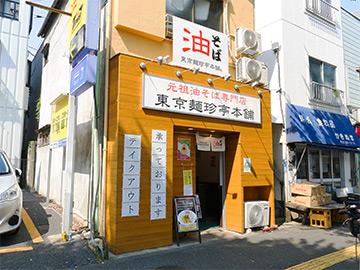 東京麺珍亭本舗 高田馬場店(理工キャン店) 外観