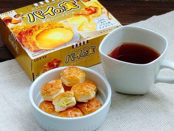 黄金箱に入った新作「パイの実」は本当に贅沢なシュークリームの味だった!