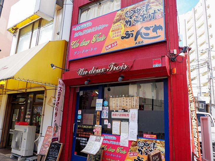 JR大宮駅から徒歩10分ほどの場所にある『あげ処ぶんごや 大宮店』