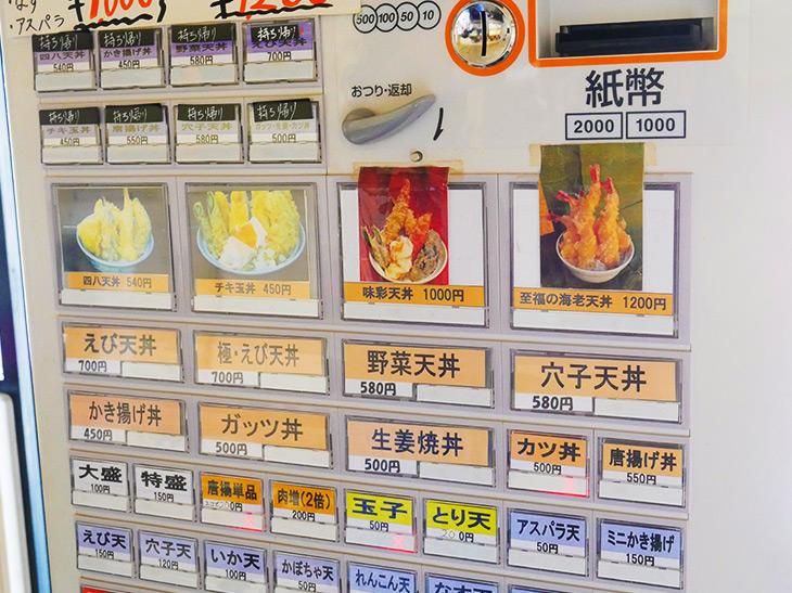 券売機。至福の海老天丼の隣の、味彩天丼も気になる~。