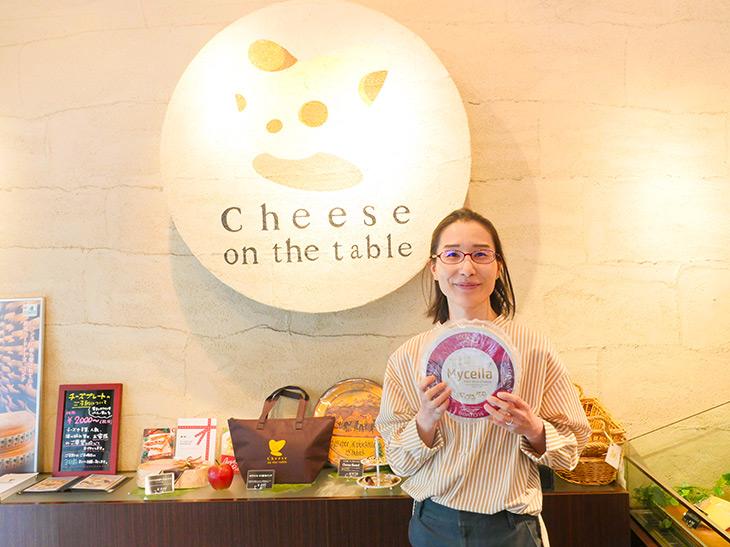 『チーズ・オン ザ テーブル』の今藤亜記子さん。店ではスタッフの方がお酒との相性など様々なケースに相談に乗ってもらえます