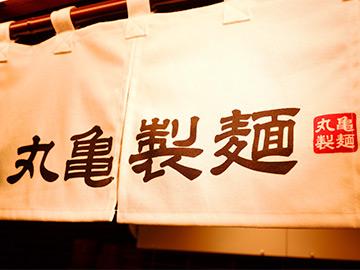 丸亀製麺 外観
