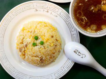 東京餃子の名店『おけ以』「玉子チャーハン」が餃子に劣らぬ旨さだった!
