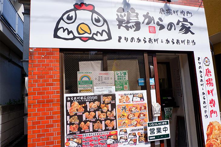 地下鉄丸ノ内線・中野新橋駅から徒歩2分ほどの場所にあります