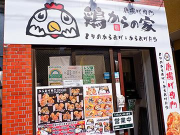 鶏からの家・中野新橋店 外観