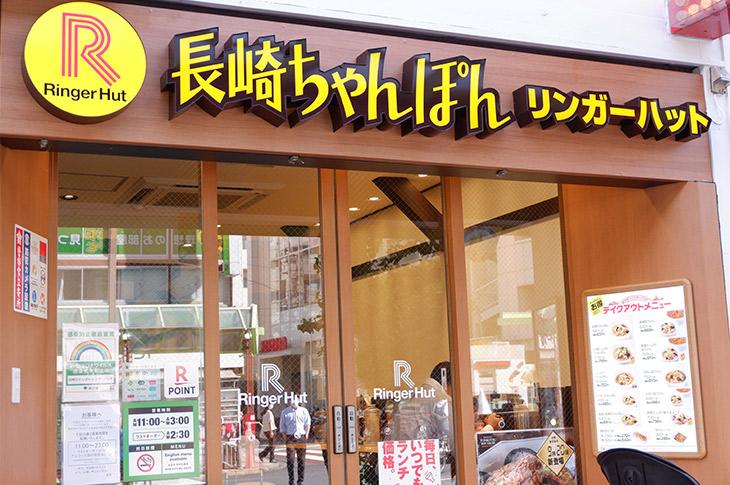 『長崎ちゃんぽん リンガーハット』JR蒲田東口店 外観