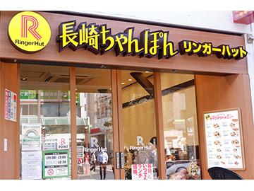 長崎ちゃんぽん リンガーハット JR蒲田東口店 外観