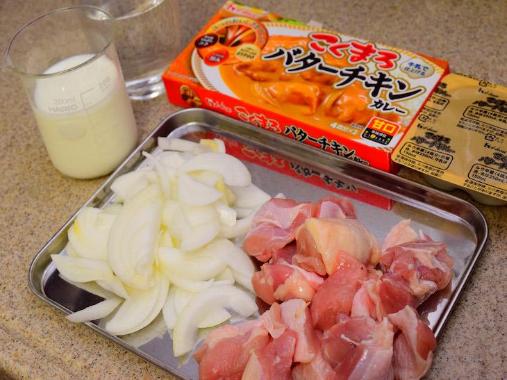 こくまろバターチキンカレー(甘口)