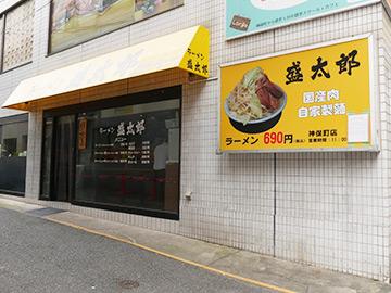 ラーメン盛太郎 神保町店 外観