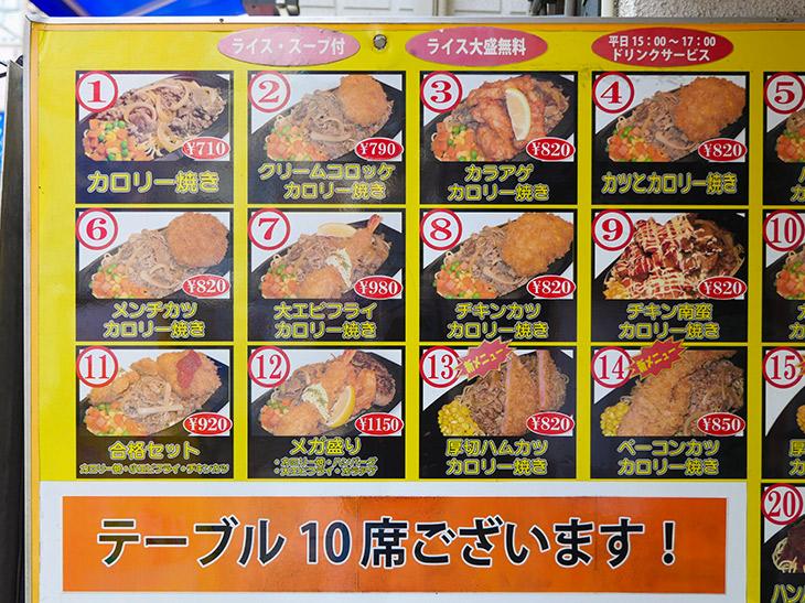 店頭に貼られた写真入りメニュー。キッチンカロリーで1000円越えの値段はさすがメガ盛り