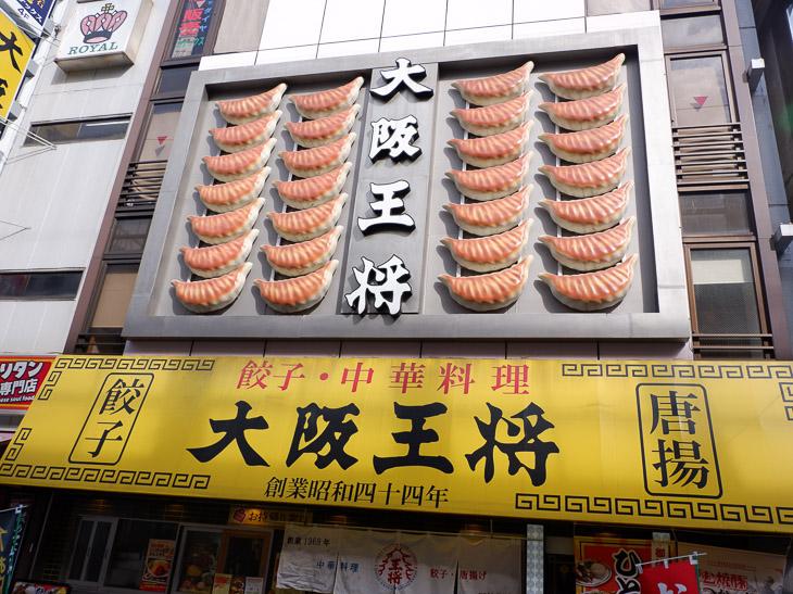 大阪王将・御徒町駅前店。JR御徒町駅北口を出ると目の前にあります