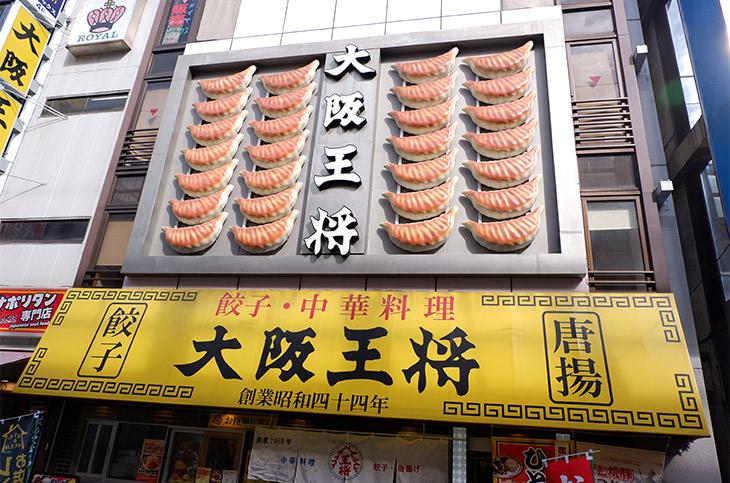 大阪王将・御徒町駅前店。看板に並んだ餃子がなんとも楽しい!
