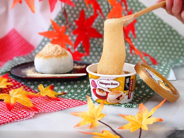 ハーゲンダッツ 秋の新作アイスクリーム
