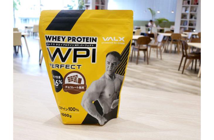 「VALX ホエイプロテインWPI PERFECT」チョコレート味、4752円(税込)