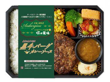 5分で完売したオーベルジーヌ×塚田農場のコラボ弁当に第2弾「黒牛バーグカレーソース弁当」が登場