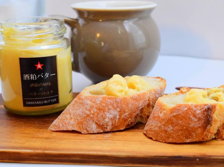 老舗粕漬メーカーの「酒粕バター」をパンに塗ったら新感覚の美味しさだった!