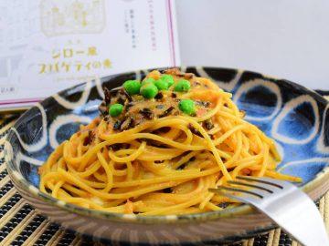 どんな味? 九州大学の学生が溺愛する謎麺「ジロー風スパゲティ」を取り寄せてみた!