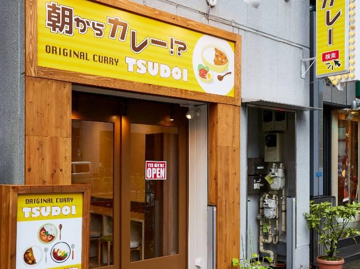 朝からカレー!?ORIGINAL CURRY TSUDOI外観