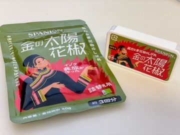 """一年中シビれていたい! """"花椒マニア""""が携帯するタブレット型「青花椒」が衝撃的に旨くて驚いた"""