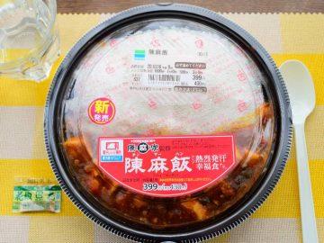 シビ辛の極み! 四川料理店『陳麻家』の「陳麻飯」がファミリーマートと初コラボ